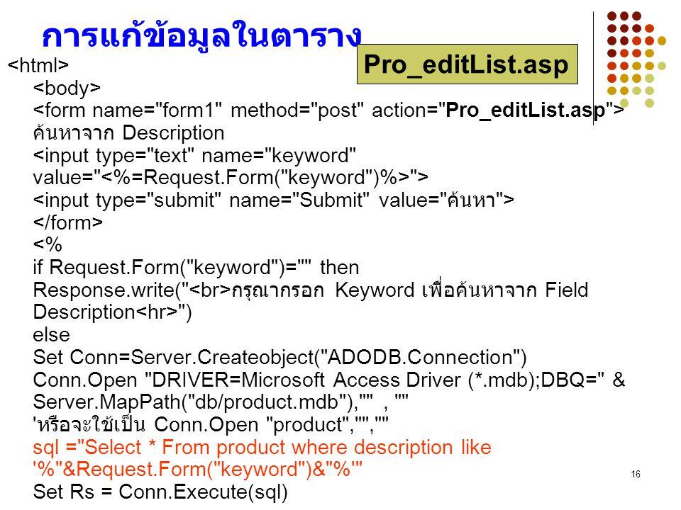 การแก้ข้อมูลในตาราง Pro_editList.asp
