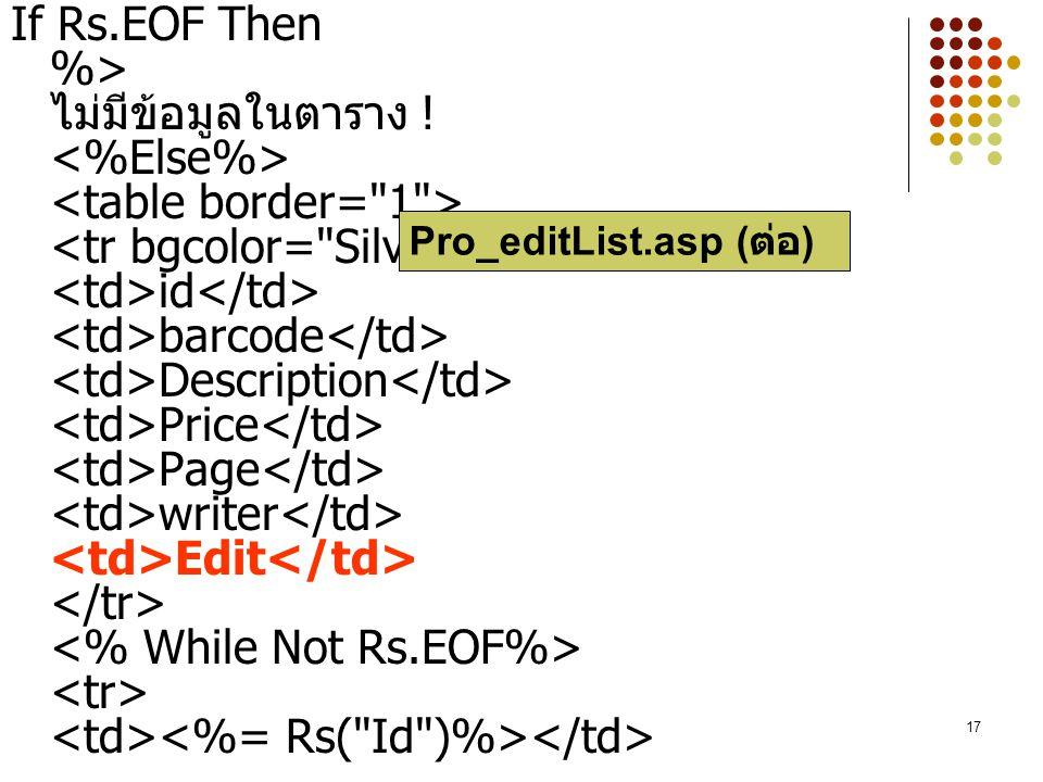 If Rs. EOF Then %> ไม่มีข้อมูลในตาราง