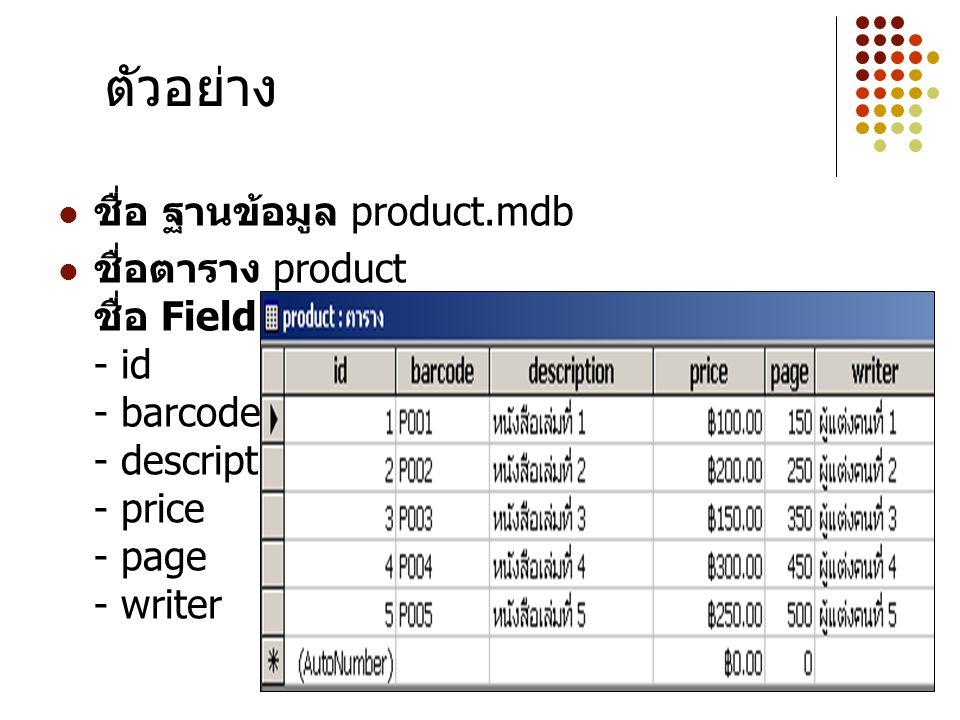 ตัวอย่าง ชื่อ ฐานข้อมูล product.mdb