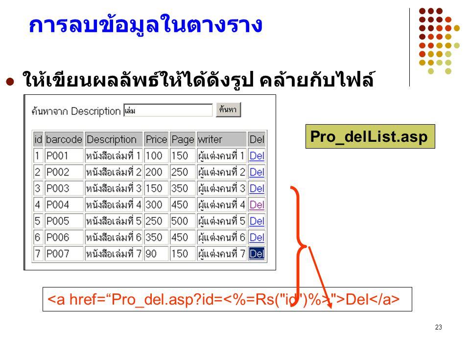การลบข้อมูลในตางราง ให้เขียนผลลัพธ์ให้ได้ดังรูป คล้ายกับไฟล์ Pro_editList.asp.