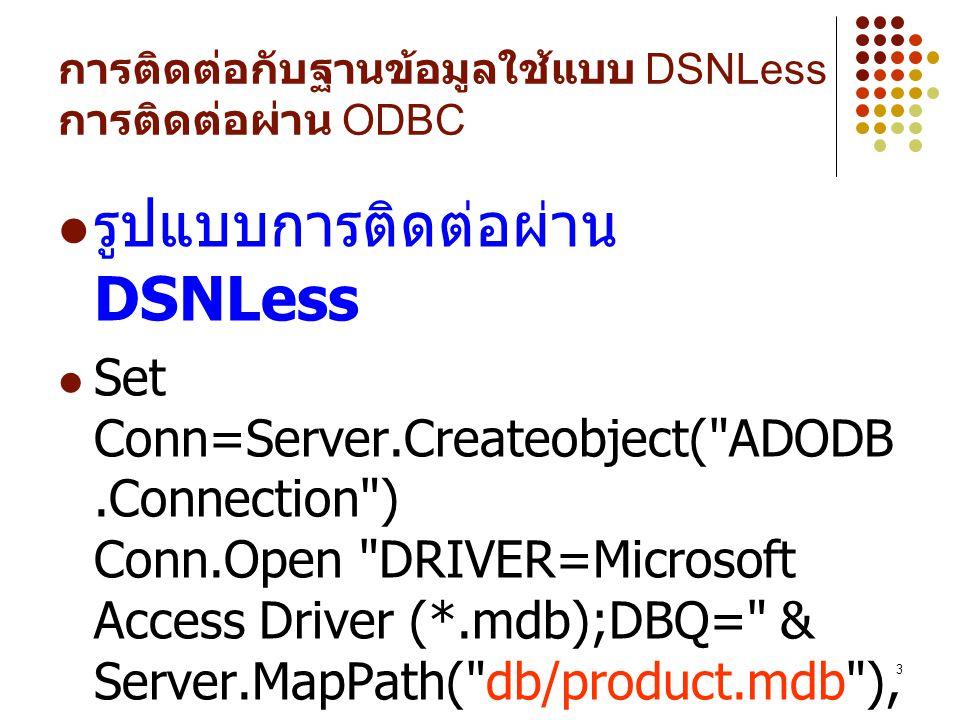 การติดต่อกับฐานข้อมูลใช้แบบ DSNLess การติดต่อผ่าน ODBC
