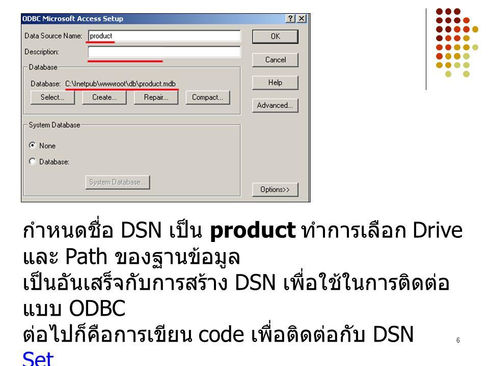 กำหนดชื่อ DSN เป็น product ทำการเลือก Drive และ Path ของฐานข้อมูล เป็นอันเสร็จกับการสร้าง DSN เพื่อใช้ในการติดต่อแบบ ODBC