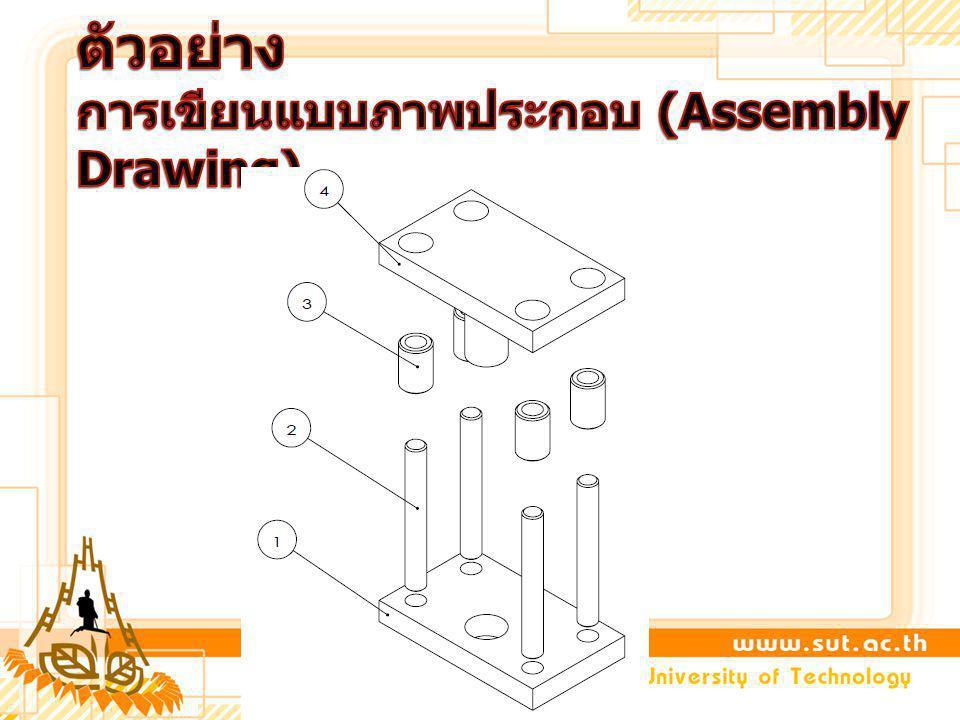 ตัวอย่าง การเขียนแบบภาพประกอบ (Assembly Drawing)
