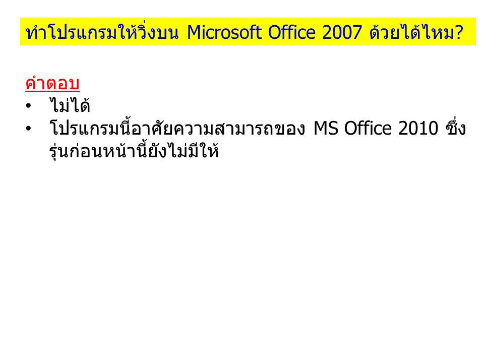 ทำโปรแกรมให้วิ่งบน Microsoft Office 2007 ด้วยได้ไหม