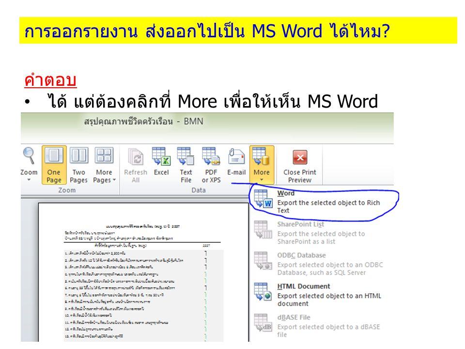 การออกรายงาน ส่งออกไปเป็น MS Word ได้ไหม