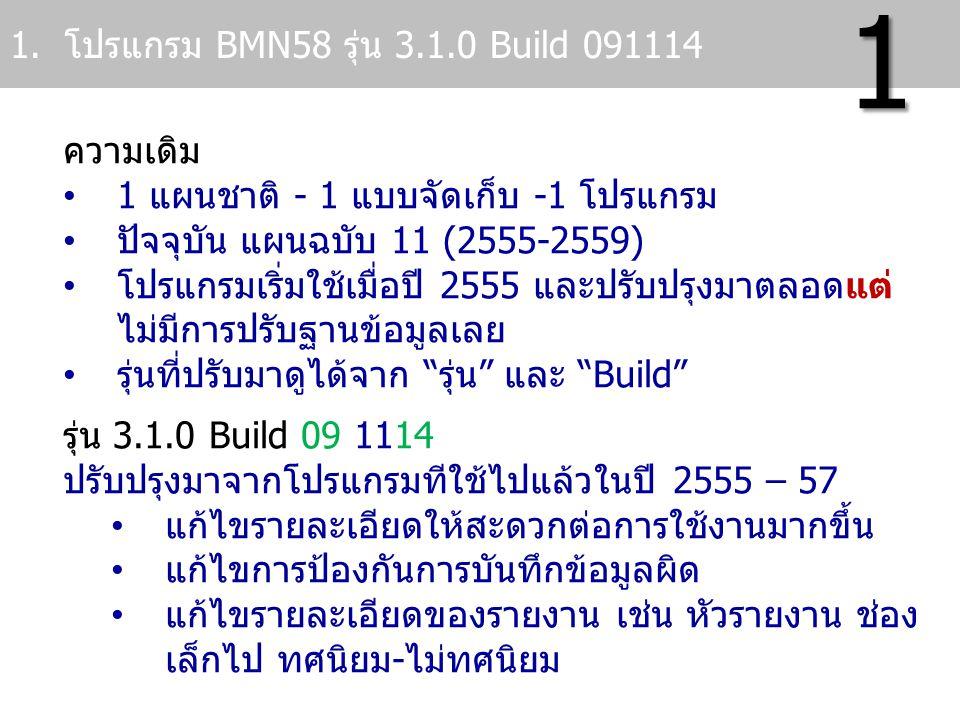1 โปรแกรม BMN58 รุ่น 3.1.0 Build 091114 ความเดิม