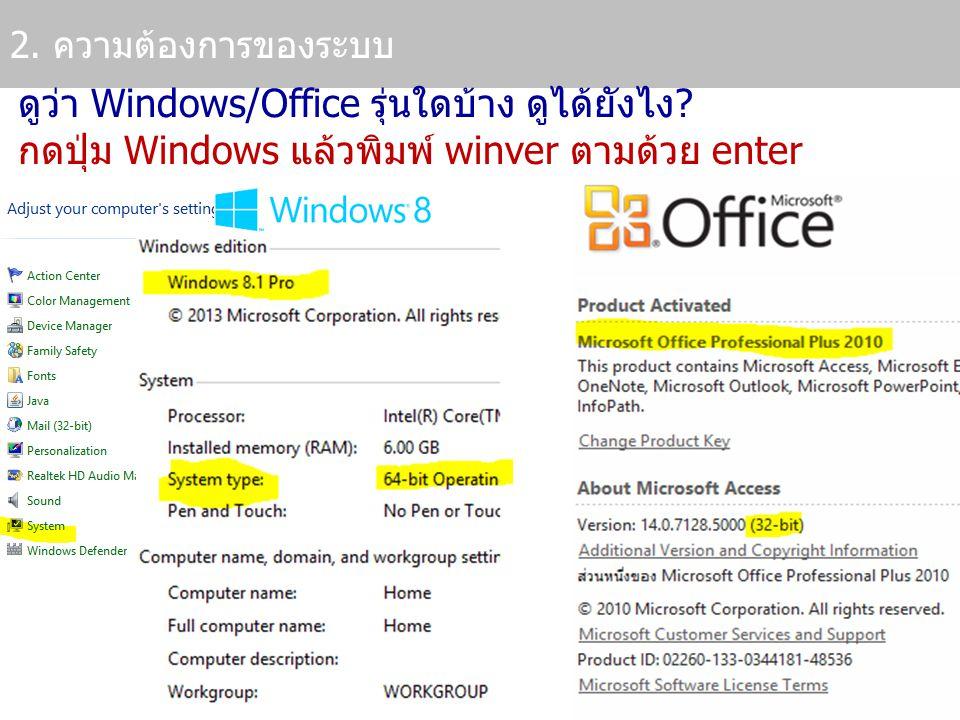 2. ความต้องการของระบบ ดูว่า Windows/Office รุ่นใดบ้าง ดูได้ยังไง.