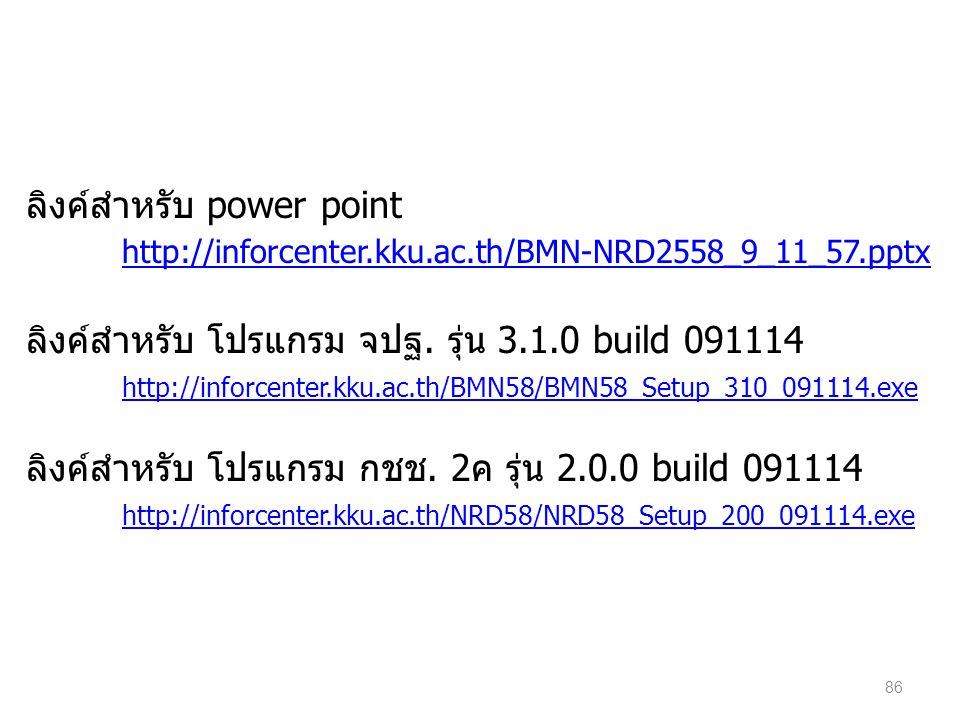ลิงค์สำหรับ power point