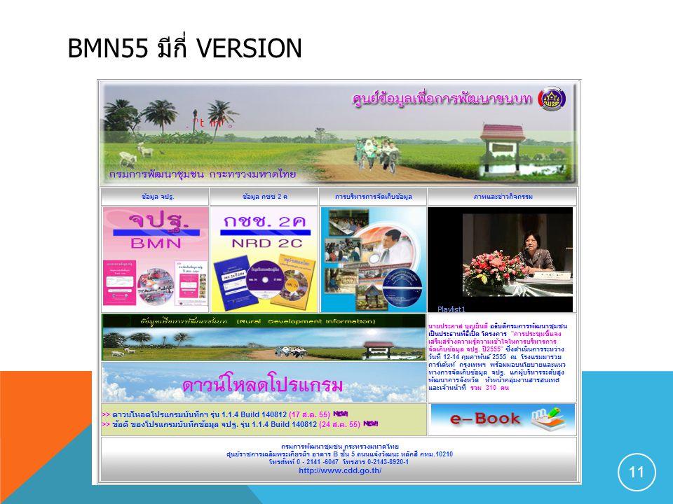 BMN55 มีกี่ version
