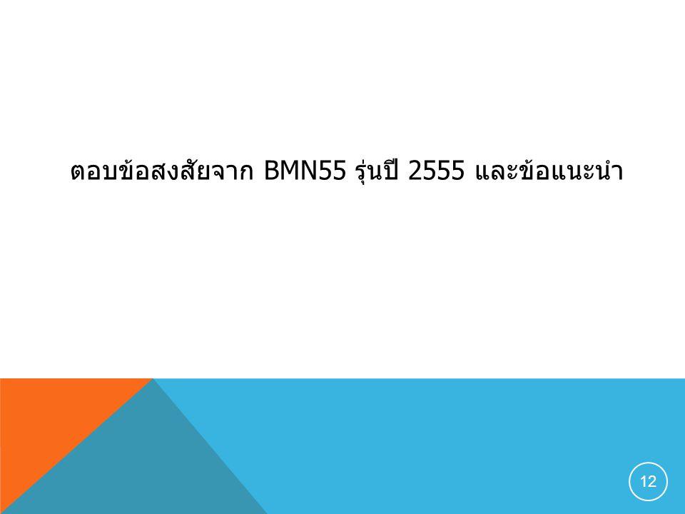 ตอบข้อสงสัยจาก BMN55 รุ่นปี 2555 และข้อแนะนำ