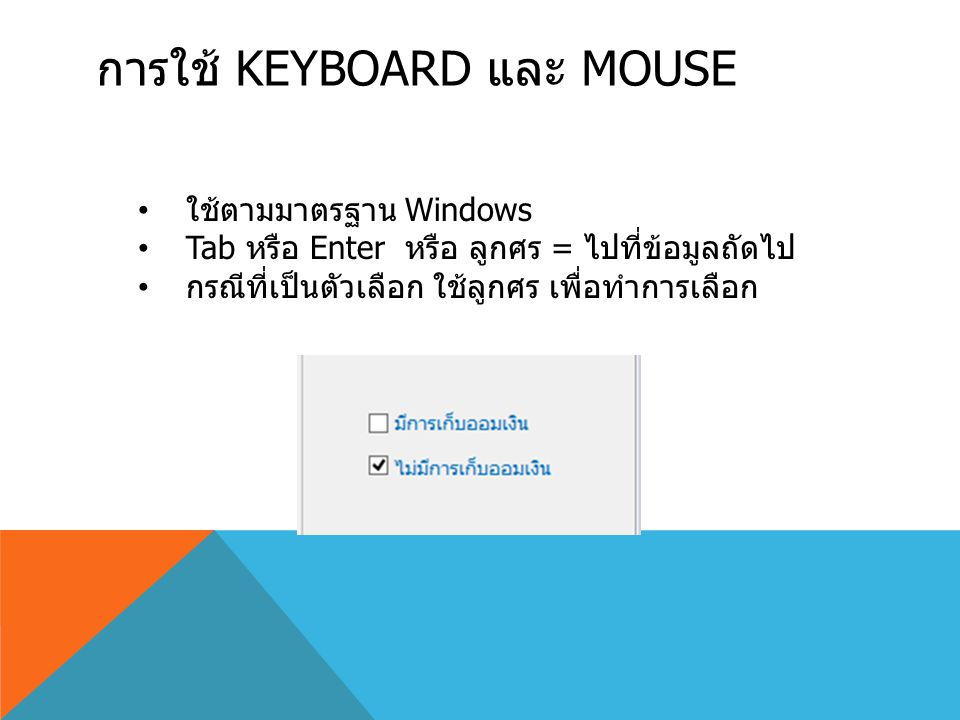 การใช้ Keyboard และ Mouse