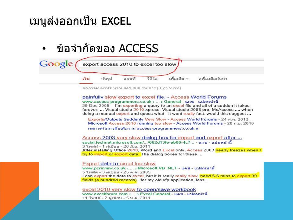 เมนูส่งออกเป็น Excel ข้อจำกัดของ ACCESS