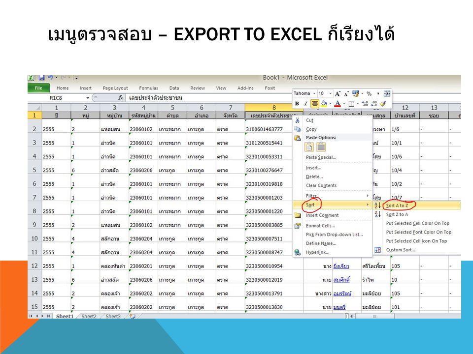 เมนูตรวจสอบ – Export to Excel ก็เรียงได้