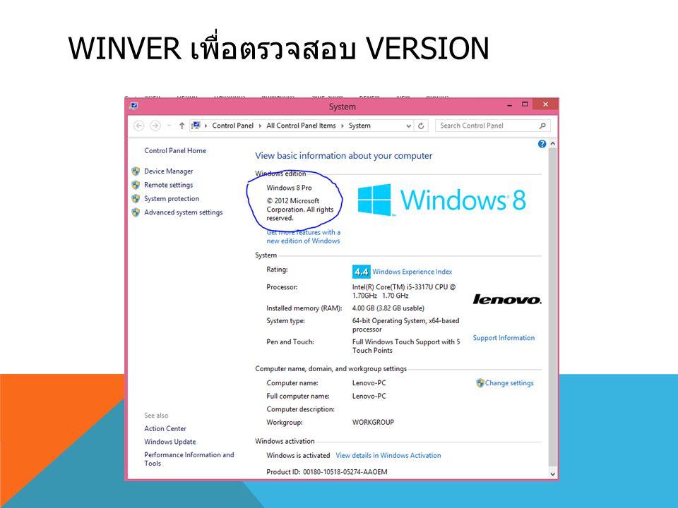 Winver เพื่อตรวจสอบ Version