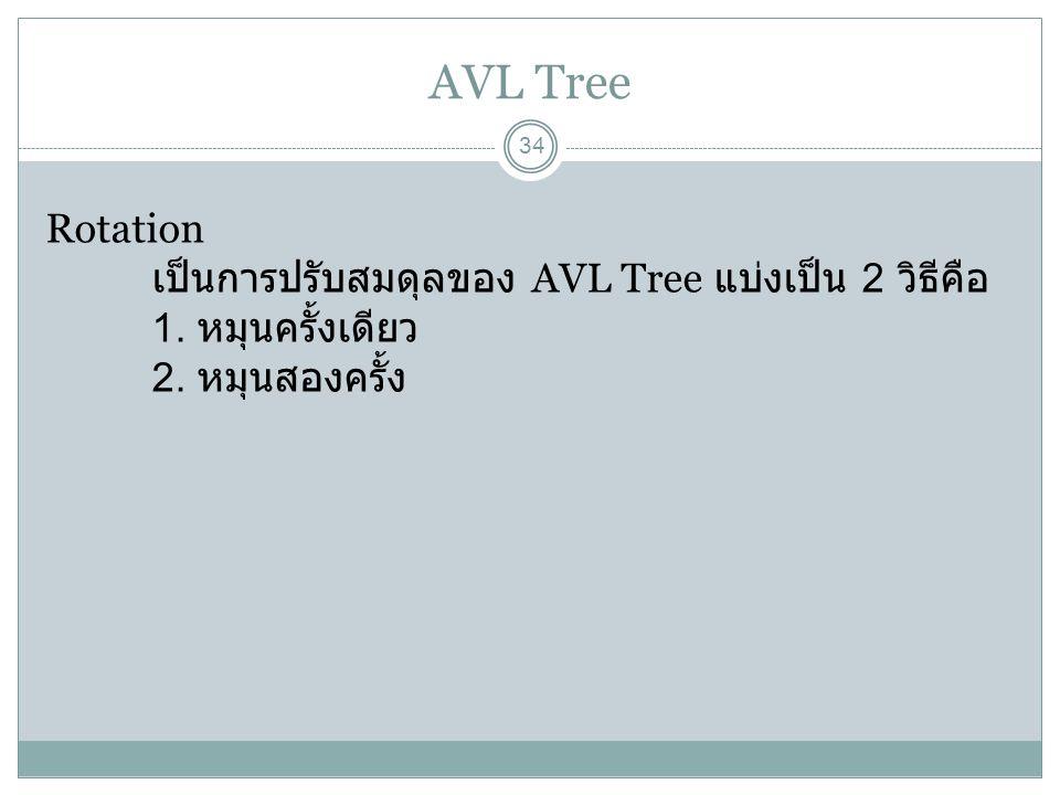 AVL Tree Rotation เป็นการปรับสมดุลของ AVL Tree แบ่งเป็น 2 วิธีคือ