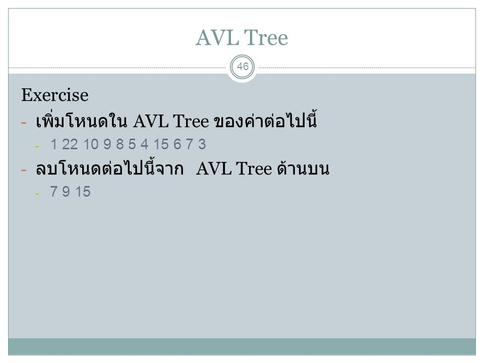 AVL Tree Exercise เพิ่มโหนดใน AVL Tree ของค่าต่อไปนี้