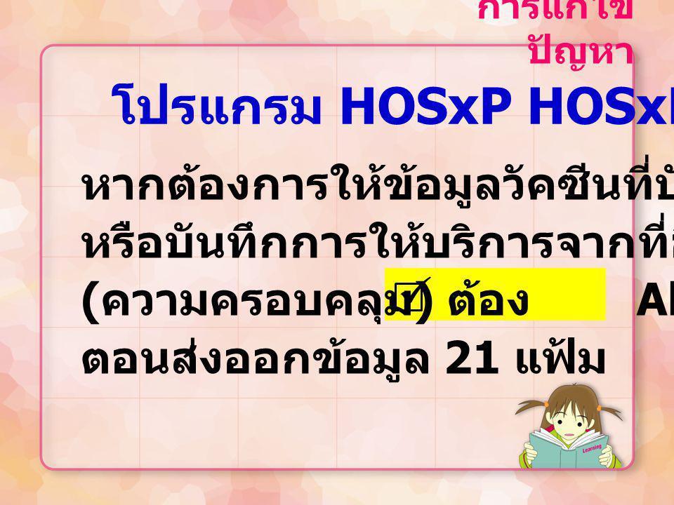 โปรแกรม HOSxP HOSxP_PCU