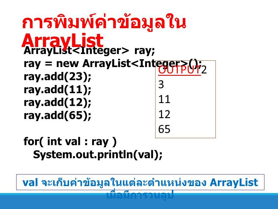 val จะเก็บค่าข้อมูลในแต่ละตำแหน่งของ ArrayList เมื่อมีการวนลูป