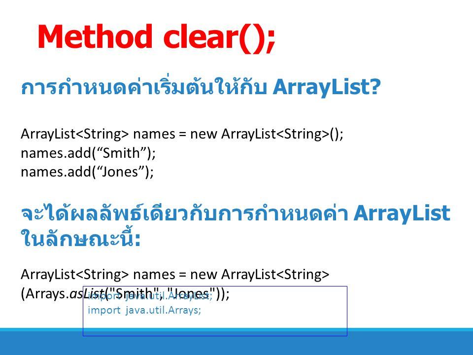 Method clear(); การกำหนดค่าเริ่มต้นให้กับ ArrayList