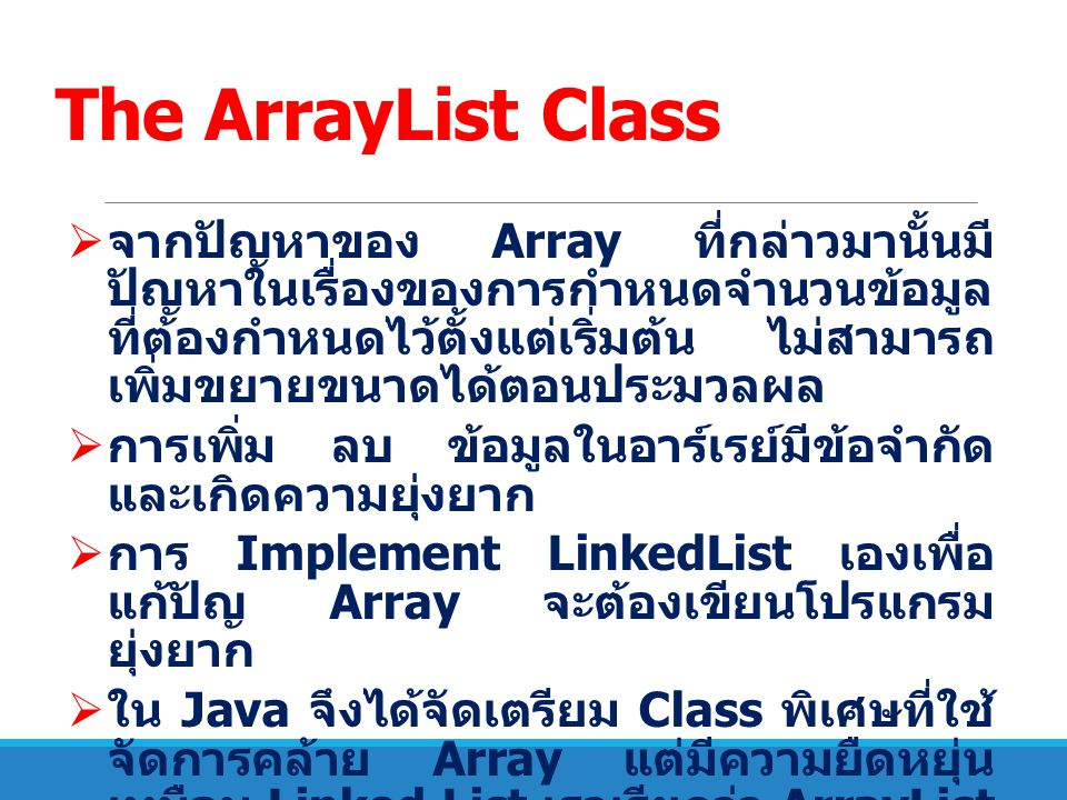 The ArrayList Class