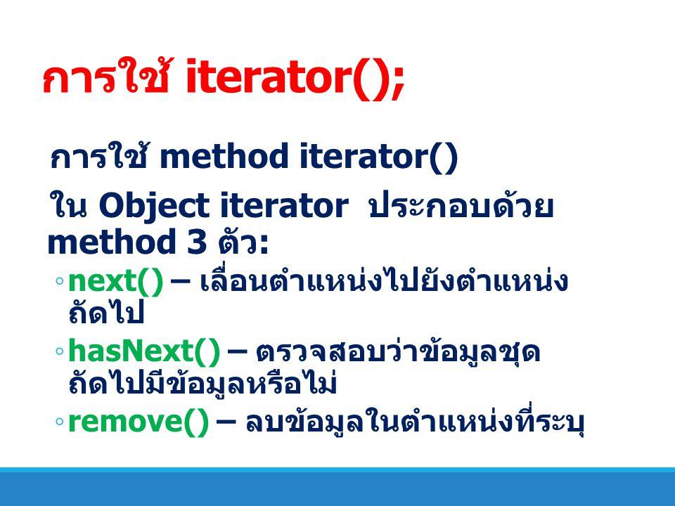 การใช้ iterator(); การใช้ method iterator()