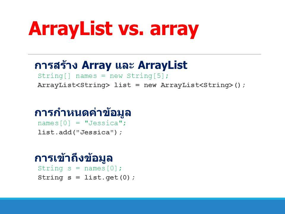 ArrayList vs. array การสร้าง Array และ ArrayList การกำหนดค่าข้อมูล