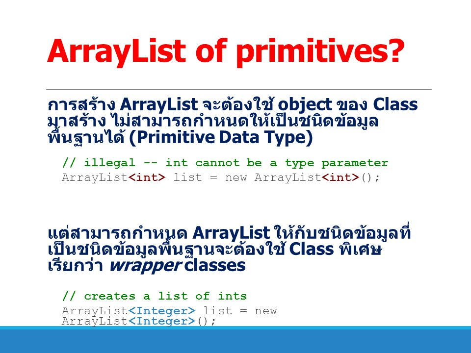 ArrayList of primitives