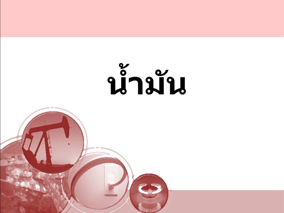 การจัดหาน้ำมันดิบ หน่วย:บาร์เรล/วัน 2553 2554 2555 2556 2557* เบญจมาศ