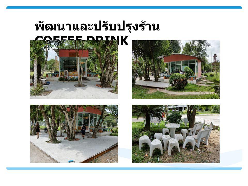 พัฒนาและปรับปรุงร้าน COFFEE DRINK