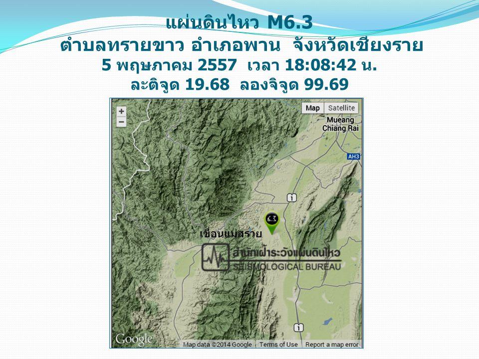 แผ่นดินไหว M6.3 ตำบลทรายขาว อำเภอพาน จังหวัดเชียงราย 5 พฤษภาคม 2557 เวลา 18:08:42 น. ละติจูด 19.68 ลองจิจูด 99.69