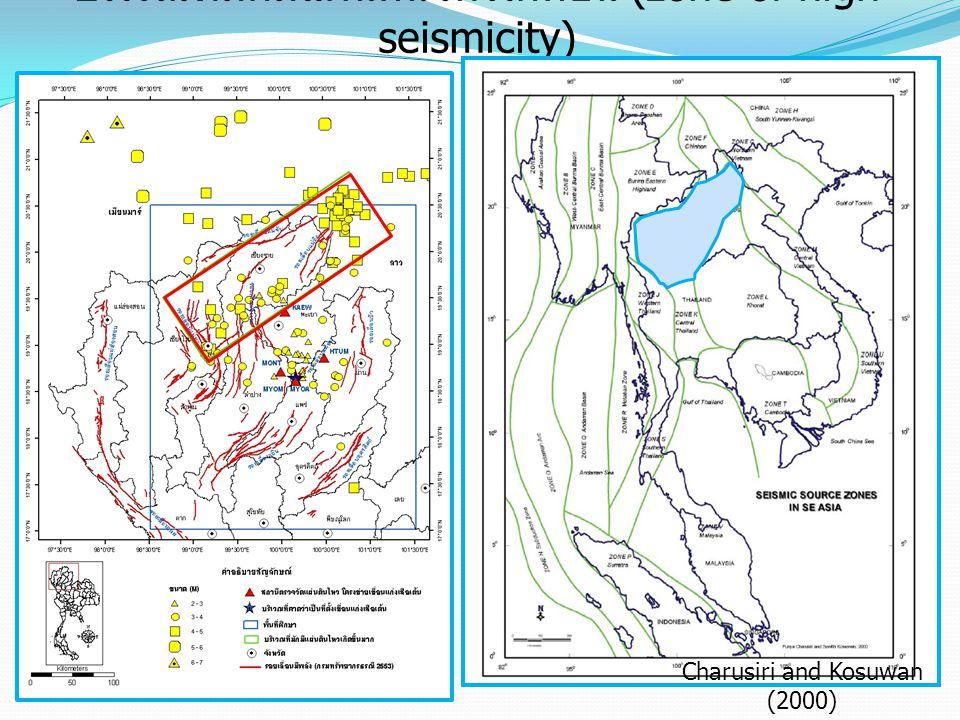 บริเวณที่มักมีแผ่นดินไหวเกิดขึ้น (zone of high seismicity)