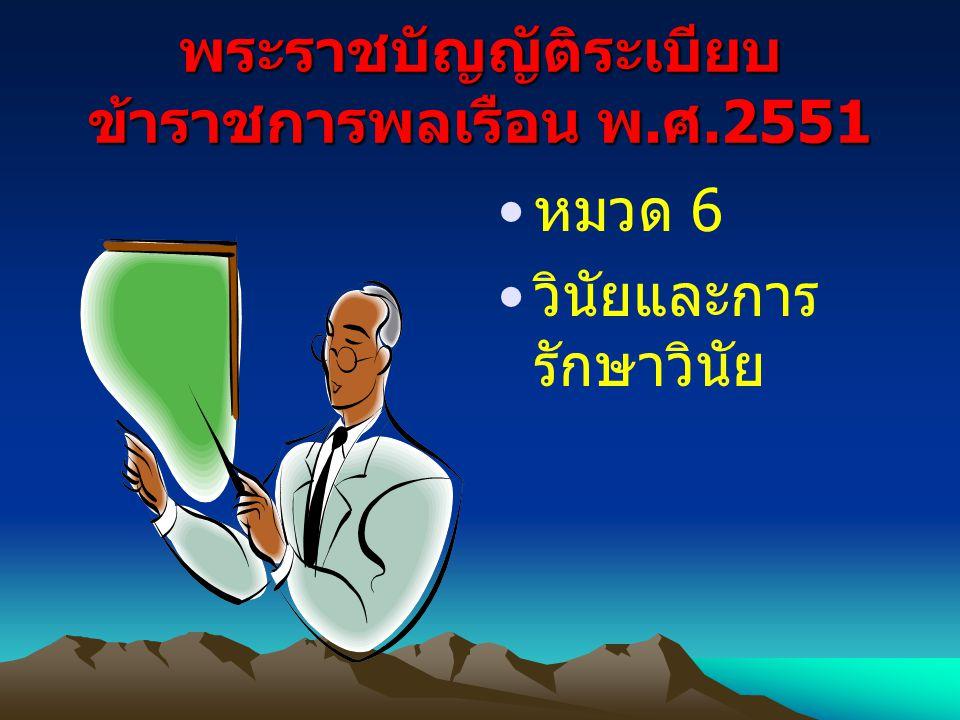 พระราชบัญญัติระเบียบข้าราชการพลเรือน พ.ศ.2551