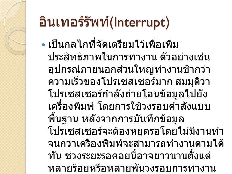 อินเทอร์รัพท์(Interrupt)