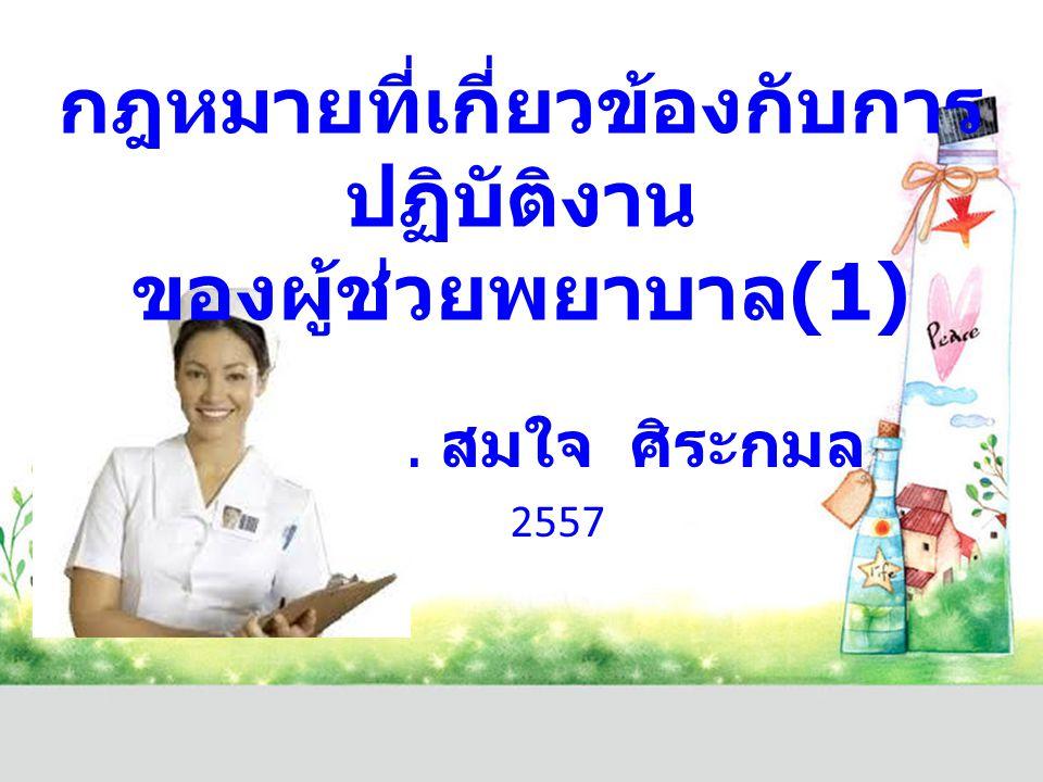 กฎหมายที่เกี่ยวข้องกับการปฏิบัติงาน ของผู้ช่วยพยาบาล(1)
