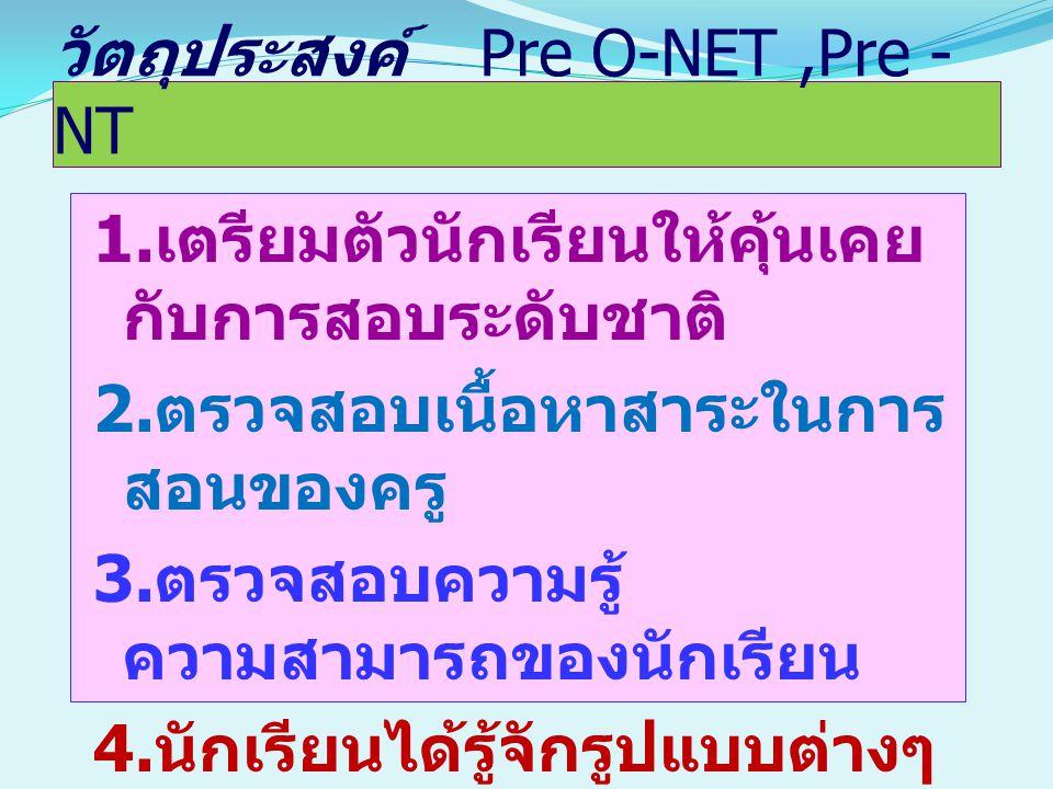 วัตถุประสงค์ Pre O-NET ,Pre - NT