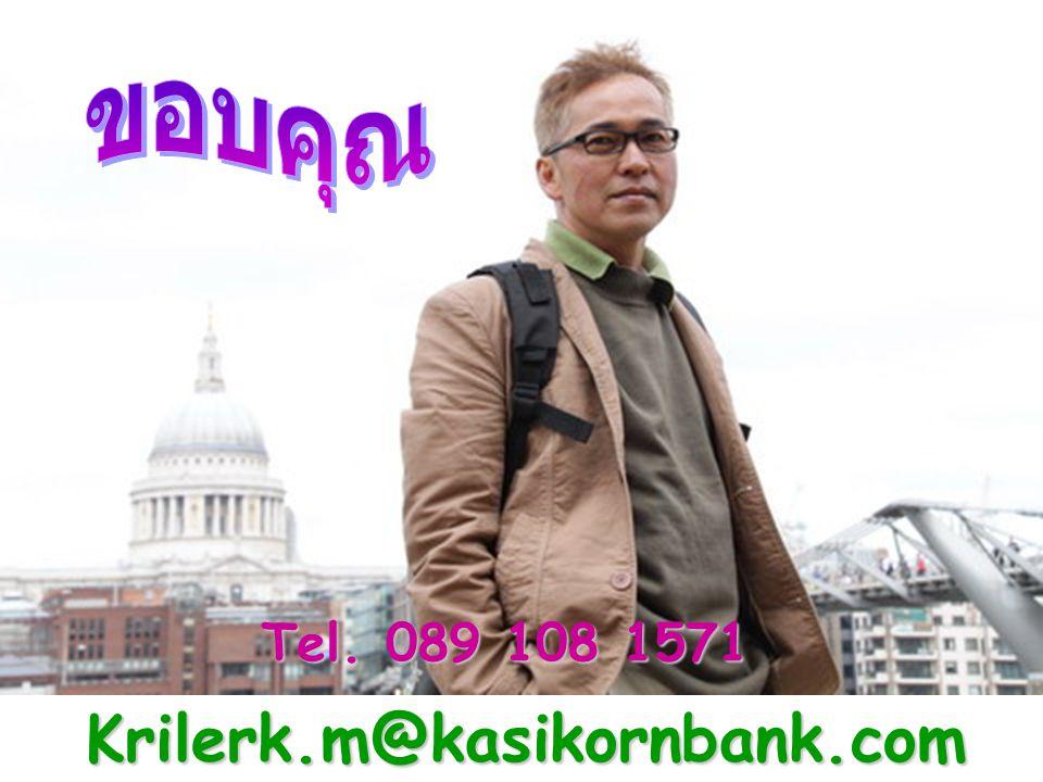 ขอบคุณ Tel. 089 108 1571 Krilerk.m@kasikornbank.com