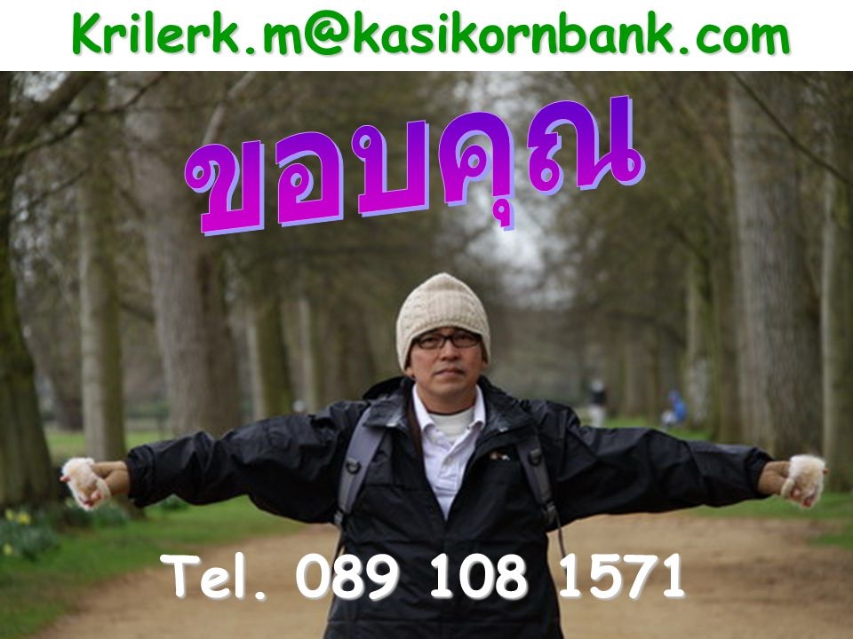 Krilerk.m@kasikornbank.com ขอบคุณ Tel. 089 108 1571