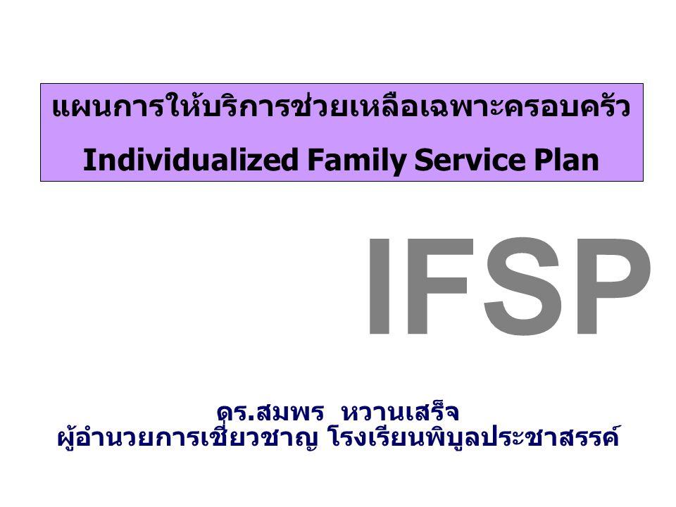 IFSP แผนการให้บริการช่วยเหลือเฉพาะครอบครัว