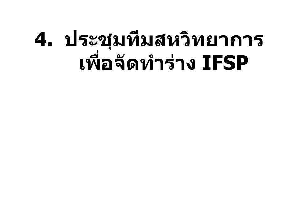 4. ประชุมทีมสหวิทยาการ เพื่อจัดทำร่าง IFSP