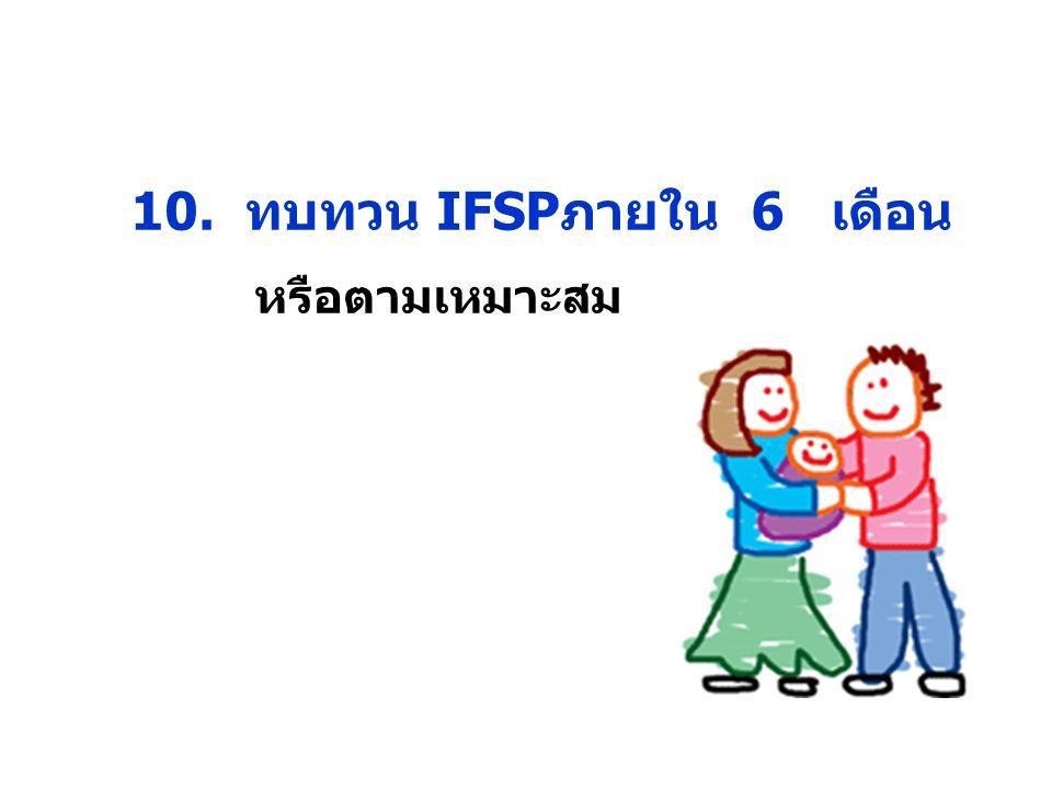 10. ทบทวน IFSPภายใน 6 เดือน หรือตามเหมาะสม