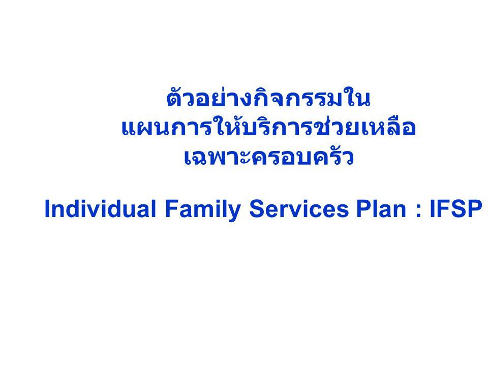 ตัวอย่างกิจกรรมใน แผนการให้บริการช่วยเหลือเฉพาะครอบครัว