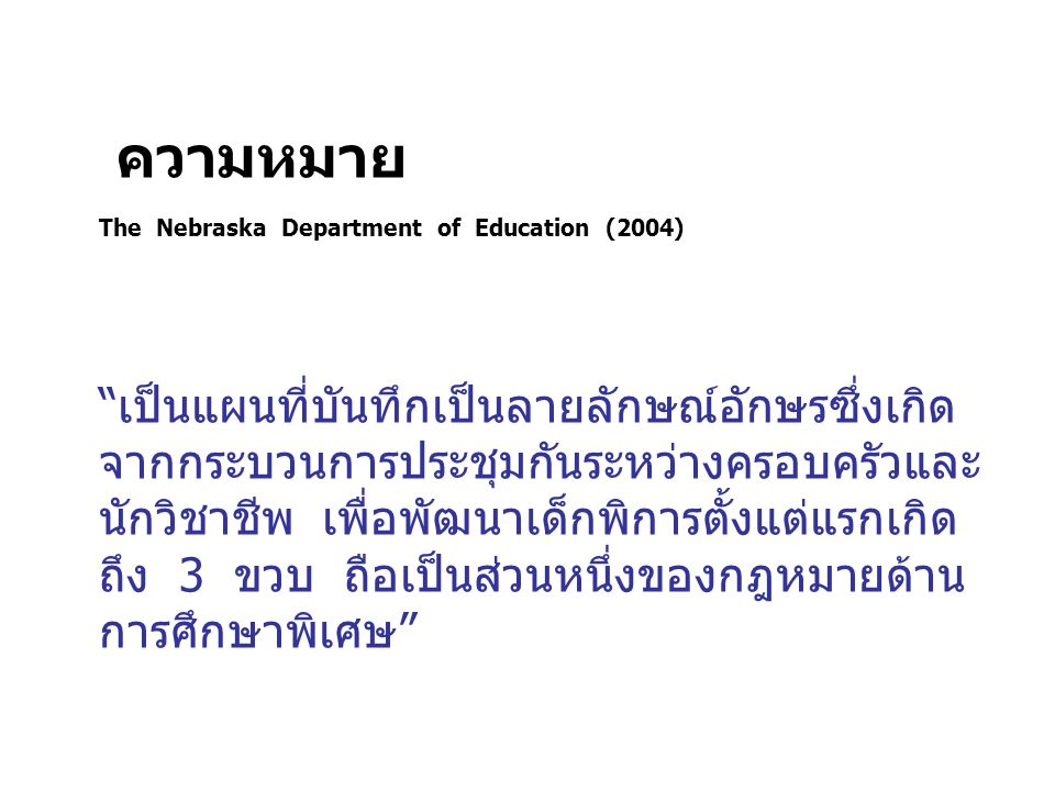ความหมาย The Nebraska Department of Education (2004)