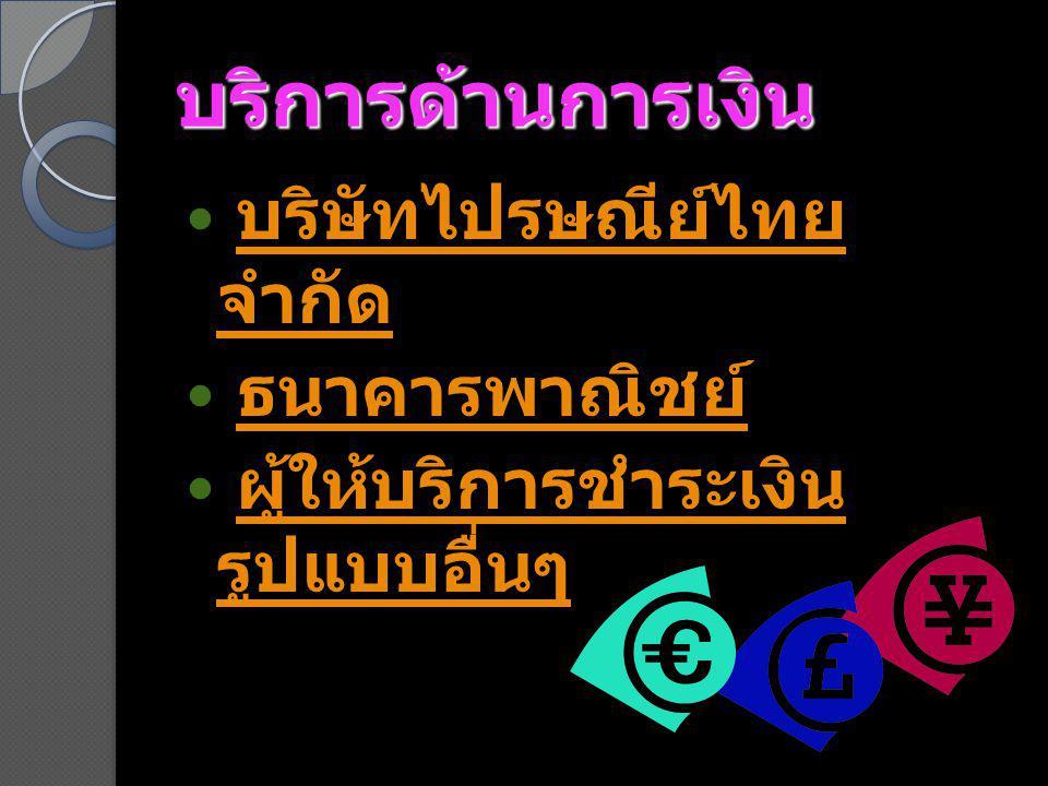 บริการด้านการเงิน บริษัทไปรษณีย์ไทยจำกัด ธนาคารพาณิชย์