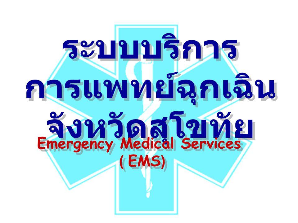 ระบบบริการการแพทย์ฉุกเฉิน จังหวัดสุโขทัย