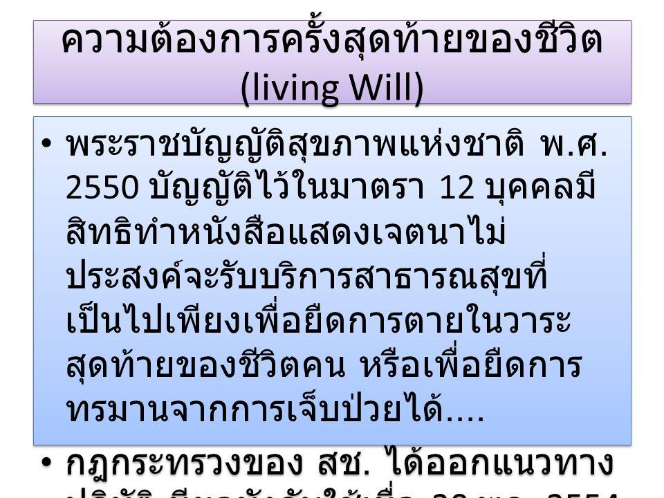 ความต้องการครั้งสุดท้ายของชีวิต (living Will)