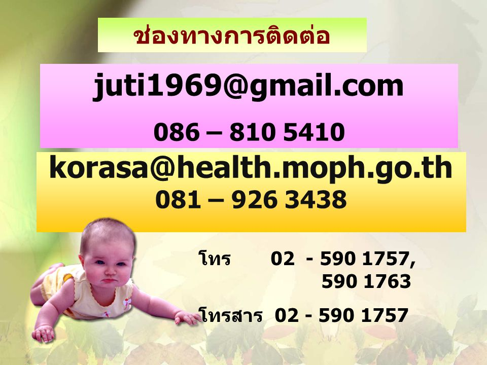 korasa@health.moph.go.th 081 – 926 3438
