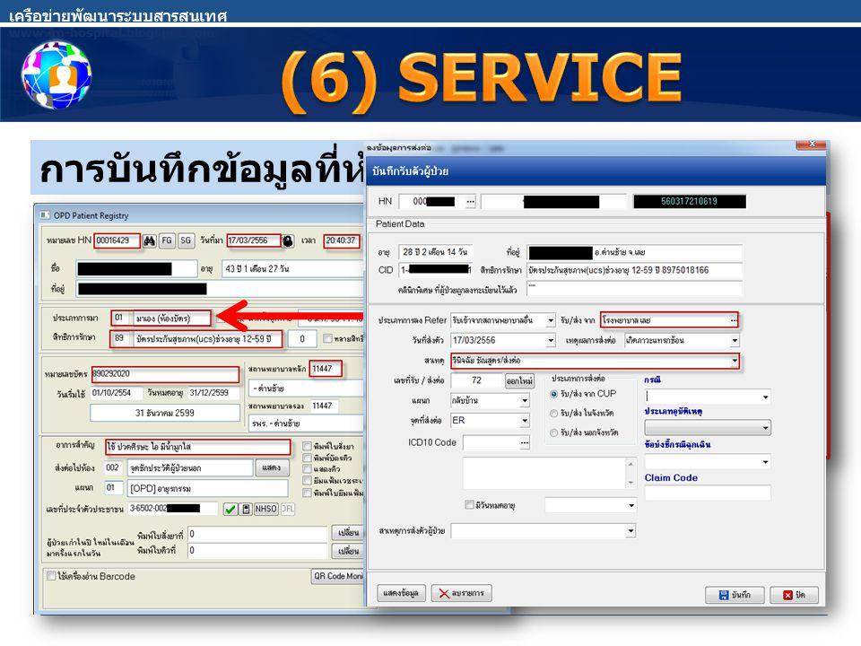 (6) SERVICE การบันทึกข้อมูลที่ห้องเวชระเบียน