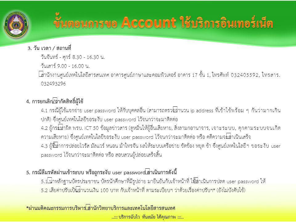 ขั้นตอนการขอ Account ใช้บริการอินเทอร์เน็ต