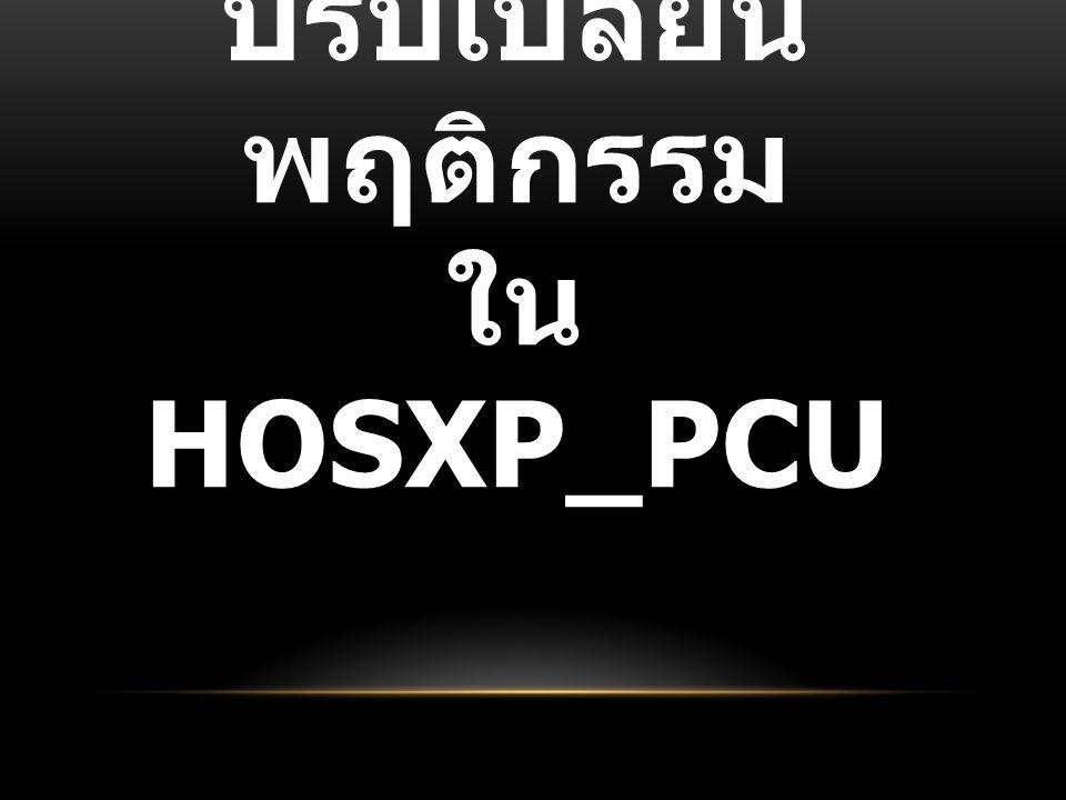 การลง ปรับเปลี่ยนพฤติกรรม ใน Hosxp_pcu
