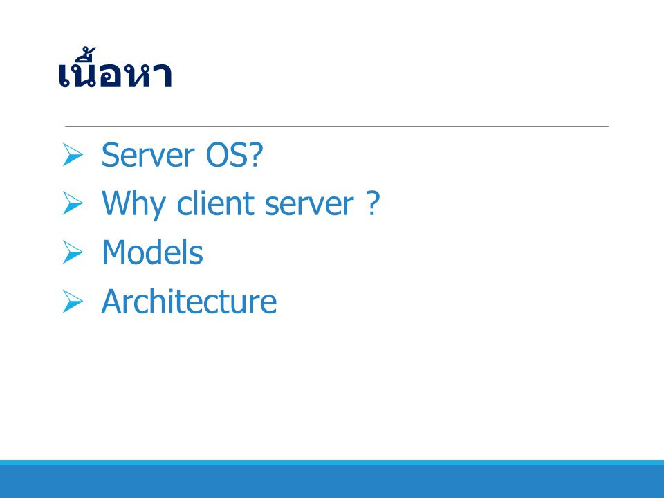 เนื้อหา Server OS Why client server Models Architecture